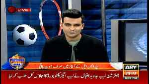Sports Room | ARYNews | 13 February 2019 [Video]