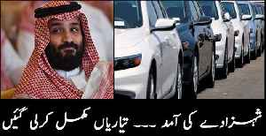 Pakistan all set to give warm welcome to Saudi crown prince upon arrival [Video]
