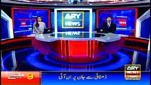 News @ 9 | ARY News | 13 February 2019 [Video]