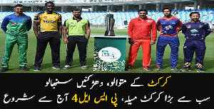 Lahore face Islamabad as PSL 4 begins today [Video]