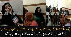 Child dies as Young Doctors Association strike continues in Sindh [Video]