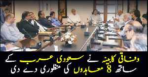 Federal Cabinet gives a go ahead for 8 MoUs with Saudi Arabia [Video]