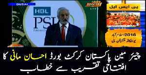 Pakistan Cricket Board (PCB) chairman Ehsan Mani express his gratitude to UAE for allowing PSL to be staged here [Video]