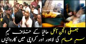 Sar-e-Aam conducts sting operations against fake engine oil mafia in Karachi and  Lahore [Video]