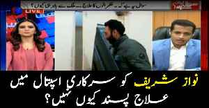 Why Nawaz Sharif reluctant to be treated at govt hospital? [Video]