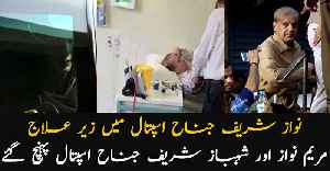 Nawaz Sharif under treatment in Jinnah hospital, Maryam and Shahbaz reaches [Video]