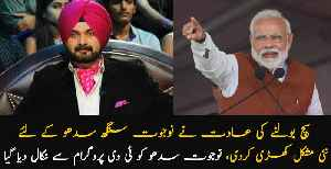 Navjot Singh Sidhu sacked from The Kapil Sharma Show after comments on Pulwama attack [Video]