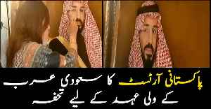 Pakistani artist's unique gift for Saudi crown prince [Video]