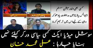 Social media act not being made for political workers: Ali Mohammad Khan [Video]