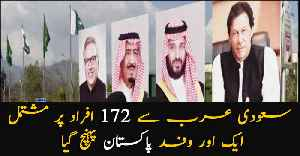 Another Saudi delegation arrives in Pakistan [Video]