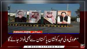 Headlines | ARYNews | 1600 | 17 February 2018 [Video]