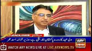 Headlines | ARYNews | 1800 | 17 February 2019 [Video]