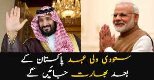 Saudi Crown Prince will visit india after Pakistan [Video]