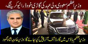 PM Khan will drive the car for Saudi Crown Prince Mohammed Bin Salman, says FM Qureshi [Video]