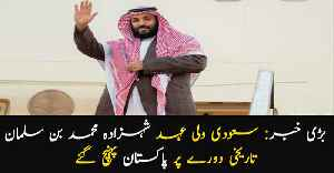 Saudi Crown Prince Muhammad Bin Salman arrives in Pakistan on a historic two-day visit [Video]