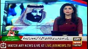 Watch special transmission of ARY News on Saudi crown prince's maiden visit to Pakistan [Video]