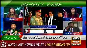 NEWS@9 |  ARYNews | 17 February 2019 [Video]