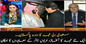 News video: Saudi crown prince's visit to Pakistan heralds the beginning of a new age