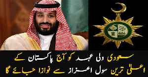 Nishan-e-Pakistan award to be conferred on Saudi Crown Prince today [Video]