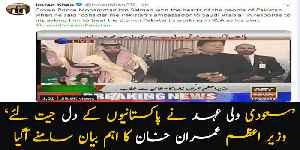 Crown Prince MBS won the hearts of the people of Pakistan says PM Khan [Video]