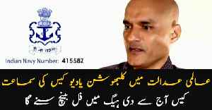 News video: ICJ to begin hearing Kulbhushan Jadhav case today