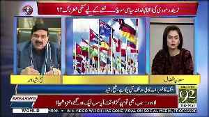Is There Still Any Tension Of War Between Pakistan And India.. Sheikh Rasheed Response [Video]