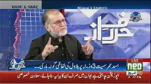 Orya Maqbool Jaan Analysis On Bilawal Bhutto's Press Conference Today.. [Video]