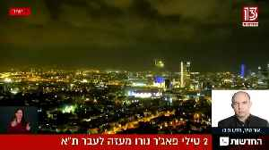 News video: Israel launches Gaza strikes after rockets fired at Tel Aviv