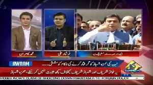 Awaam – 5th April 2019 [Video]