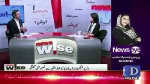 News Wise - 10th April 2019 [Video]
