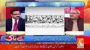 Chaudhary Ghulam Hussain Comments On Asad Umar In Washington For IMF Program.. [Video]