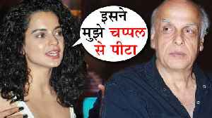 News video: Mahesh Bhatt THREW 'CHAPPAL' On Kangana Ranaut, Sister Rangoli EXPOSES Mahesh Bhatt