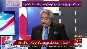 Amir Mateen's Views On The Changes In Federal Cabinet [Video]