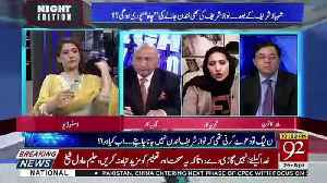 Meher Abbasi Response On Nawaz Sharif's New Petition In Court.. [Video]