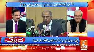 Chaudhary Ghulam Response On Hafeez Shaikh's Press Conference.. [Video]