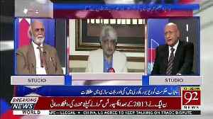 How Good Is The Decision Of Appointment Of Salman Shah.. Zafar Hilaly Telling [Video]