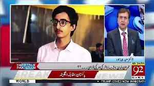 Moeed Pirzada Pays Condolence On The Death Of Qamar Zaman Kaira's Son In An Accident.. [Video]