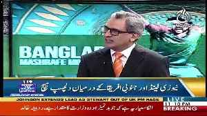Behind The Wicket With Moin Khan – 19th June 2019 [Video]