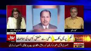 Sami Ibrahim Response On Justice Gulzar's Remarks Today.. [Video]