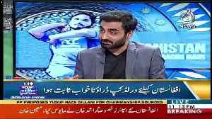 Behind The Wicket With Moin Khan – 4th July 2019 [Video]
