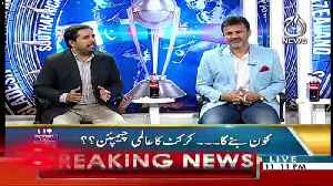 Behind The Wicket With Moin Khan – 12th July 2019 [Video]