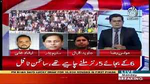 Aaj Exclusive – 15th July 2019 [Video]
