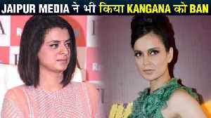 Kangana Ranaut BANNED By Jaipur MEDIA | Demands Apology | Judgementall Hai Kya Controversy [Video]