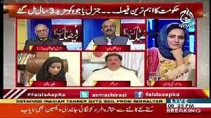 Aaj Tak Pakistan Kay Kisi Siasi Jamat Kay Leader Nay Itna Sakht Principal Stance Nahi Lia Tha Extention Kay Khilaf...-Khuraam Da [Video]