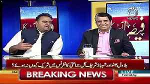 These 10 Years Of Nawaz Sharif And Zardari Were The Worst Years For Pakistan-Fawad Chaudhry [Video]