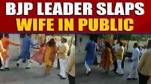 Delhi BJP Leader slaps wife outside BJP Delhi office, Video goes viral | Oneindia News [Video]