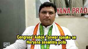 News video: Congress' Ashok Tanwar speaks on Haryana assembly polls