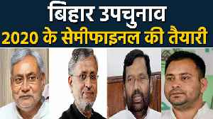 Bihar by-election: 2020 चुनावों के semifinal की तैयारी में जुटी पार्ट� [Video]