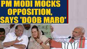 Doob Maro says PM Modi as opposition asks link between Maharashtra and J&K | OneIndia News [Video]