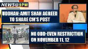 News video: NEWS @ 9 PM, NOVEMBER 8th | Oneindia News